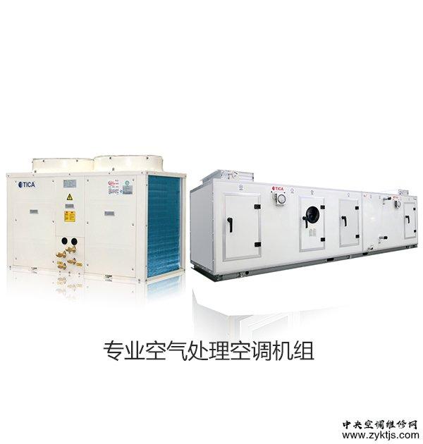 组合式空气处理机组(净